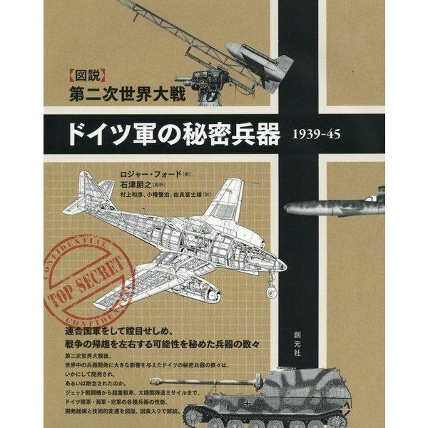 第二次世界大戦 ドイツ軍の秘密兵器 1939-45 [単行本]