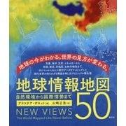 地球情報地図50-自然環境から国際情勢まで [単行本]