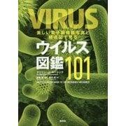 ウイルス図鑑101―美しい電子顕微鏡写真と構造図で見る [単行本]