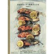 さばかないデリ風魚介レシピ [単行本]