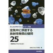 空気中に浮遊する放射性物質の疑問25-放射性エアロゾルとは(みんなが知りたいシリーズ〈6〉) [単行本]