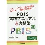PBIS実践マニュアル&実践集-ポジティブな行動が増え、問題行動が激減! [単行本]