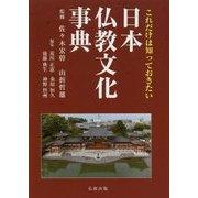 これだけは知っておきたい日本仏教文化事典 [単行本]