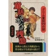 童話ってホントは残酷〈第2弾〉グリム童話99の謎 改装改訂新版 (二見レインボー文庫) [文庫]