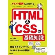 イラスト図解でよくわかる HTML&CSSの基礎知識 [単行本]