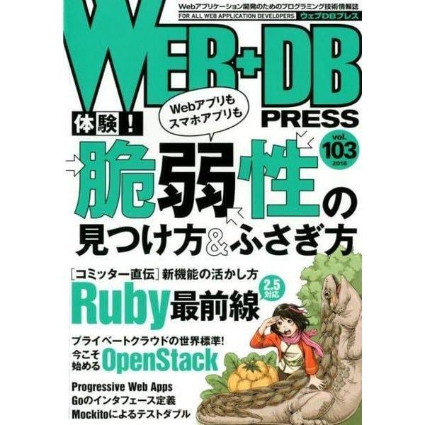 WEB+DB PRESS Vol.103 [単行本]