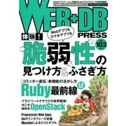 WEB+DB PRESS Vol.103 [単行本]
