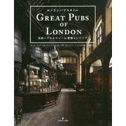 ロンドンパブスタイル―英国パブカルチャー&建築インテリア [単行本]
