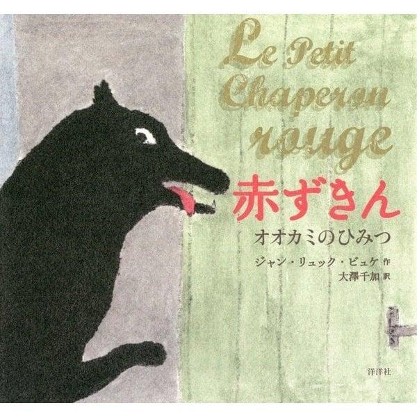 赤ずきん―オオカミのひみつ [絵本]