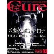 Cure (キュア) 2018年 03月号 [雑誌]