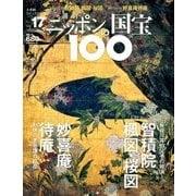 ニッポンの国宝100 2018年 1/23号 [雑誌]
