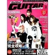 Go ! Go ! GUITAR (ギター) 2018年 03月号 [雑誌]