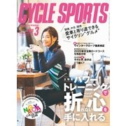CYCLE SPORTS (サイクルスポーツ) 2018年 03月号 [雑誌]