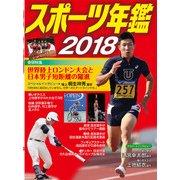 スポーツ年鑑〈2018〉 [単行本]