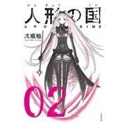 人形の国 2(シリウスコミックス) [コミック]