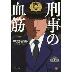 刑事の血筋 [単行本]