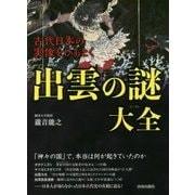 古代日本の実像をひもとく出雲の謎大全 [単行本]