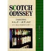 スコッチ・オデッセイ―1971黄金の特級時代を想う Complete Edition(もりおか文庫) [文庫]
