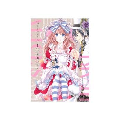 ハートのアリス 1(ミッシイコミックス Next comics F) [コミック]