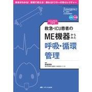 ビジュアルでわかる救急・ICU患者のME機器からみた呼吸・循 [単行本]