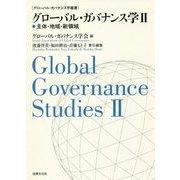 グローバル・ガバナンス学〈2〉主体・地域・新領域(グローバル・ガバナンス学叢書) [単行本]