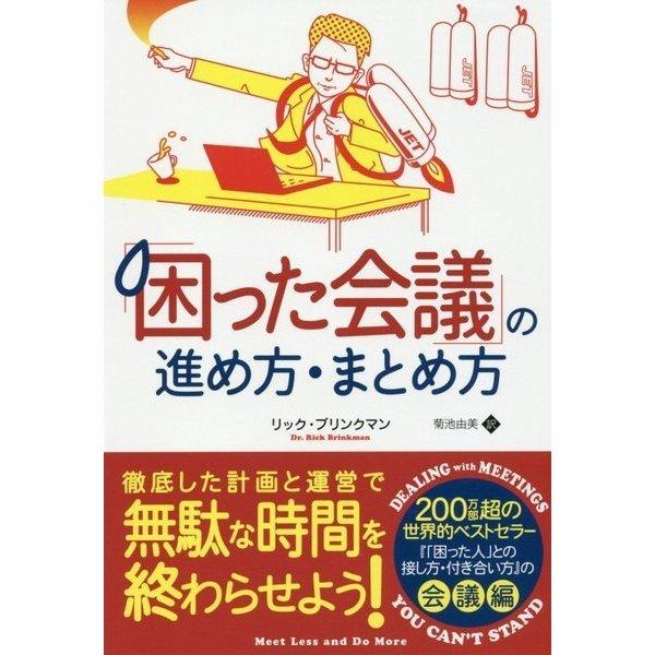 「困った会議」の進め方・まとめ方(フェニックスシリーズ〈63〉) [単行本]