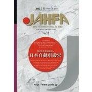 JAHFA〈No.17〉 [単行本]