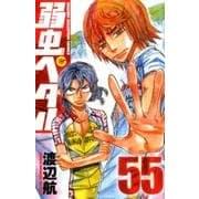 弱虫ペダル 55 [コミック]
