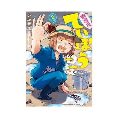 放課後ていぼう日誌 2 [コミック]