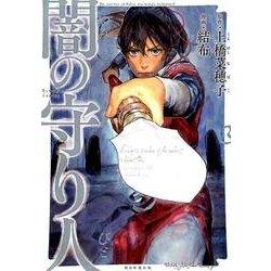 闇の守り人 3(Nemuki+コミックス) [コミック]