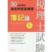 税理士試験過去問答案練習 簿記論〈30年度受験用〉 [単行本]