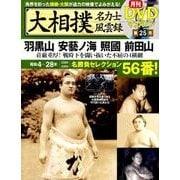 大相撲名力士風雲録 25―月刊DVDマガジン [ムック・その他]