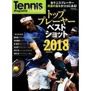 テニス トッププレーヤー ベストショット2018 [ムック・その他]