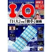 I/O (アイオー) 2018年 02月号 [雑誌]