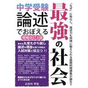 中学受験論述でおぼえる最強の社会 増補改訂3版(YELL books) [単行本]