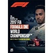2017 FIA F1世界選手権総集編 完全日本語版 DVD版 [DVD]