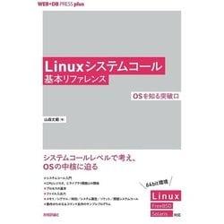Linuxシステムコール基本リファレンス ──OSを知る。突破口 [単行本]