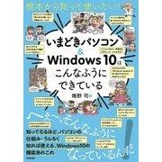 根本から知って使いたい! いまどきパソコン&Windows10はこんなふうにできている [単行本]