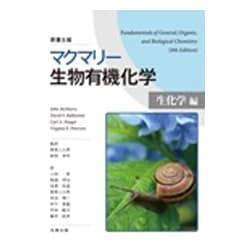 マクマリー生物有機化学―生化学編 [単行本]