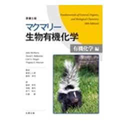 マクマリー生物有機化学―有機化学編 [単行本]