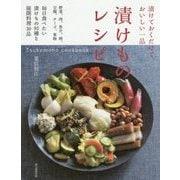 漬けておくだけで、おいしい一品 漬けものレシピ Tsukemono cookbook [単行本]