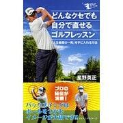 どんなクセでも自分で直せるゴルフレッスン―「人生最高の一発」を手に入れる方法(GOLFスピード上達シリーズ) [単行本]