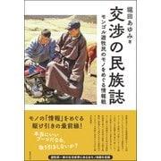 交渉の民族誌―モンゴル遊牧民のモノをめぐる情報戦 [単行本]