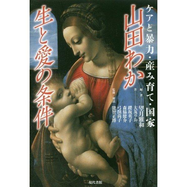 山田わか 生と愛の条件―ケアと暴力・産み育て・国家 [単行本]