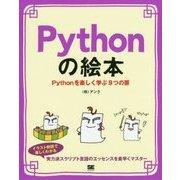 Pythonの絵本―Pythonを楽しく学ぶ9つの扉 [単行本]