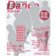 Dance SQUARE vol.23(HINODE MOOK 503) [ムックその他]