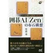 アマが使える衝撃の新戦法!囲碁AI「Zen」の布石構想(囲碁人ブックス) [単行本]