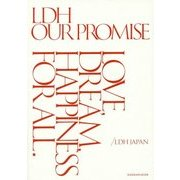 LDH OUR PROMISE [単行本]