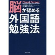 脳が認める外国語勉強法 [単行本]