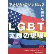 アメリカ・ロサンゼルスにおけるLGBT支援の現場(日本LGBT協会ブックレット〈Vol,1〉) [単行本]